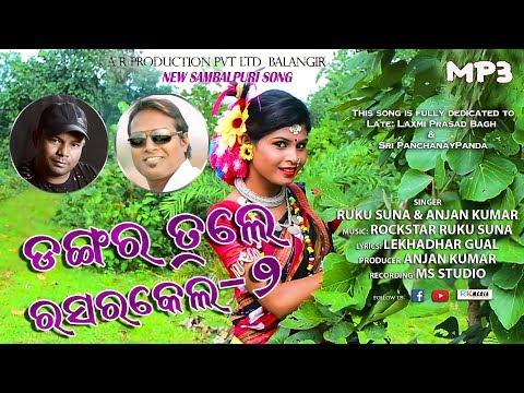 Dangar Tale Rasarkeli Part 2 RUKU SUNA & ANJAN KUMAR New Sambalpuri Song l RKMedia