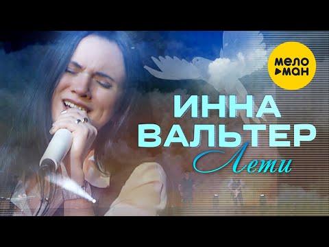 Инна Вальтер -  Лети (Концертное видео)