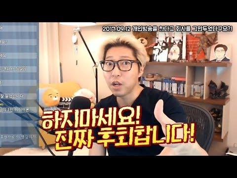 대도서관 수다방] 개인방송을 한다고 회사를 그만두겠다구요?!