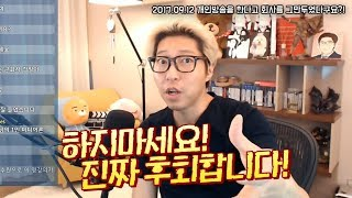 Buzzbean Chat Room] Quitting Job to Begin Individual Broadcast?