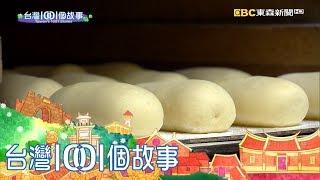 台南油炸甜點 熱賣兩代半世紀 part4 台灣1001個故事