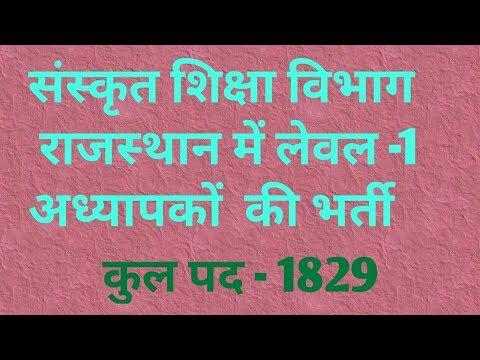 Teacher Level -1 Recruitment in Sanskrit Education Department Rajasthan total 1829 post