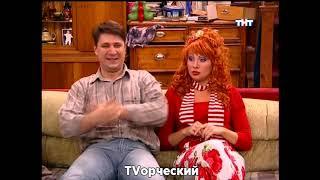 СЧАСТЛИВЫ ВМЕСТЕ 1 сезон)