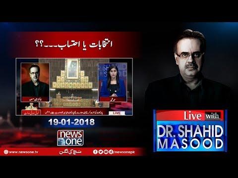 Live with Dr.Shahid Masood | 19-January-2018 | Election 2018 | Supreme Court of Pakistan | NAB |