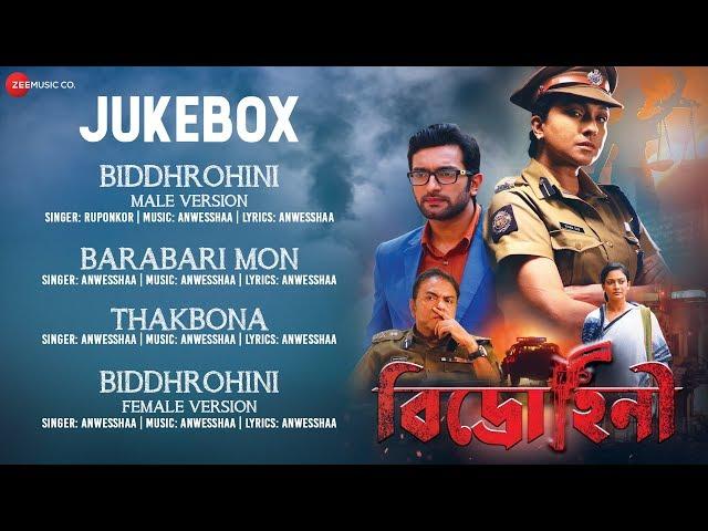 Biddhrohini - Audio Jukebox | Rituparna Sengupta, Jeetu Kamal, Santwana Basu & Gautam Mukherjee