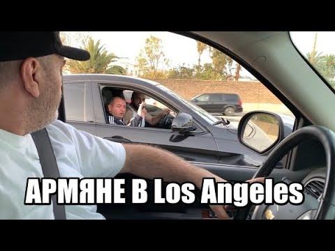 Армяне в Лос-Анджелесе