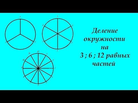 Как разделить круг на 3 равных части