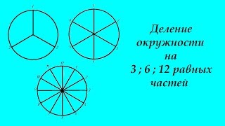 Деление окружности на 3; 6; 12 равных частей(, 2017-05-14T09:37:22.000Z)
