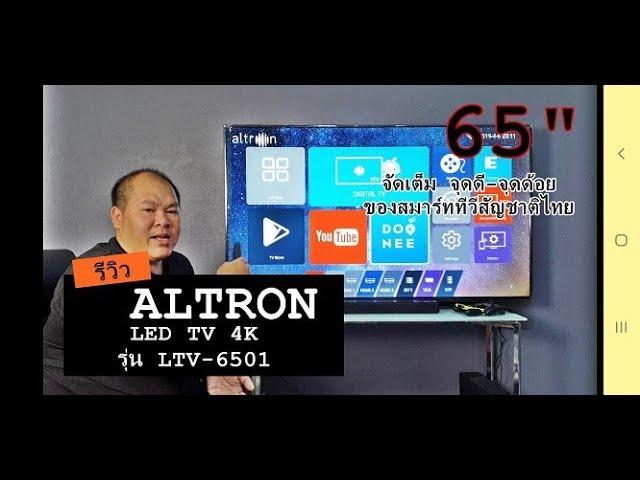 รีวิวทีวีไทย Altron ราคาถูกใจคนไทย ในขนาดหน้าจอใหญ่ 65 นิ้ว 4K HDR