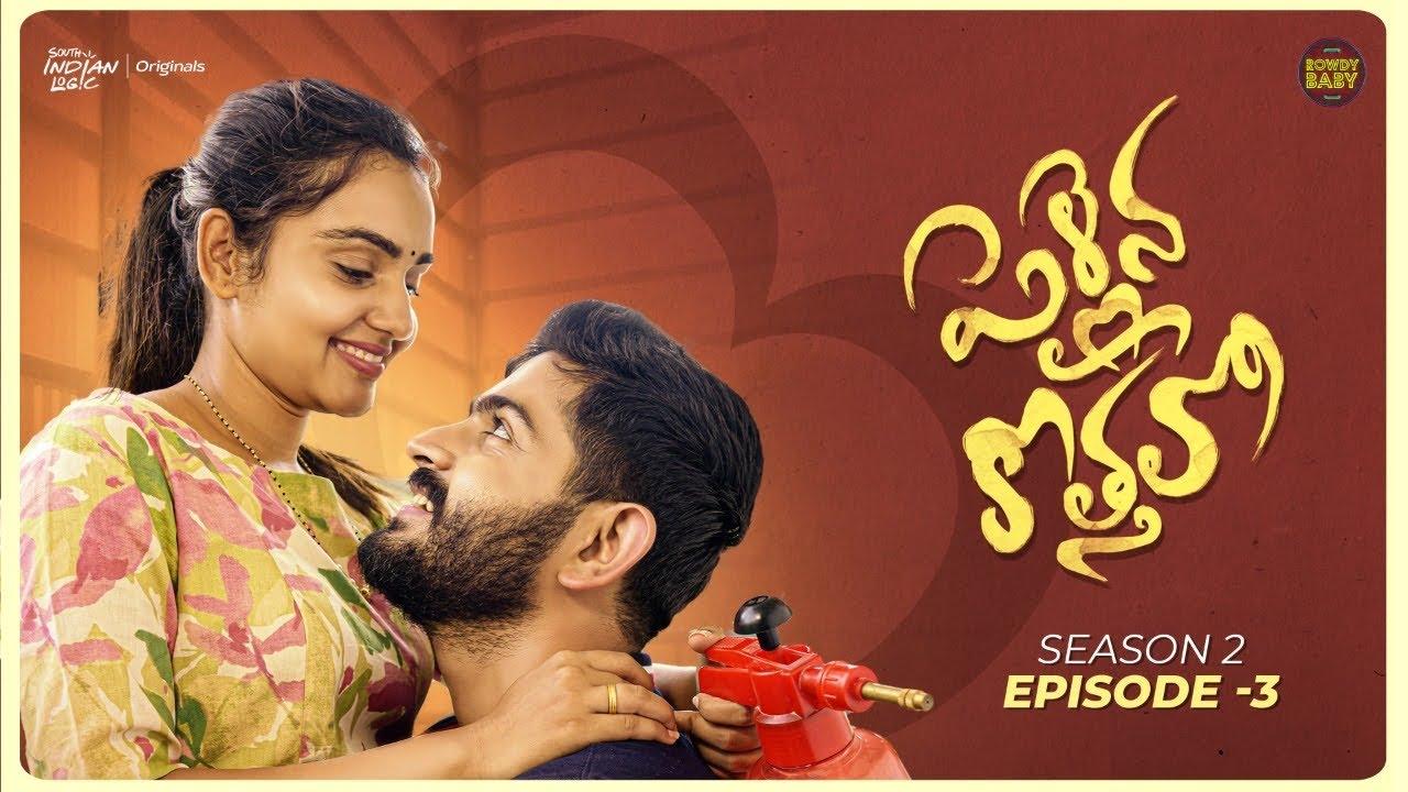 Pellaina Kothalo | Season 2 | Episode 03 | Soniya Singh | Rowdy Baby | South Indian Logic