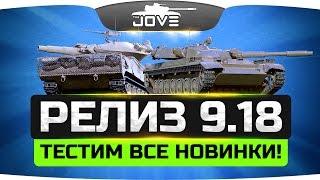 РЕЛИЗ ПАТЧА 9.18! ● Тестим ЛТ10 и другие новинки