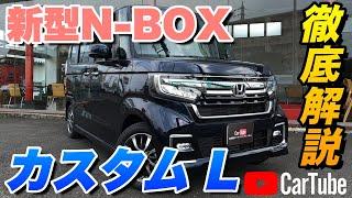 【新型N-BOXカスタム L】内装・外装・装備内容・見積り案内まで詳しく紹介【HONDA N-BOX 2021】