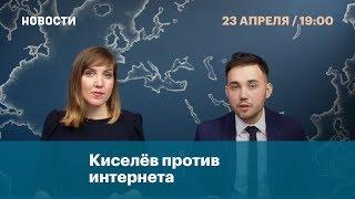 Киселёв против интернета