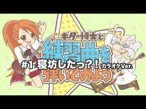 ギター博士の練習曲「#1 寝坊したっ?!」カラオケVer.