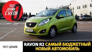 Ravon R2 Самый бюджетный новый автомобиль