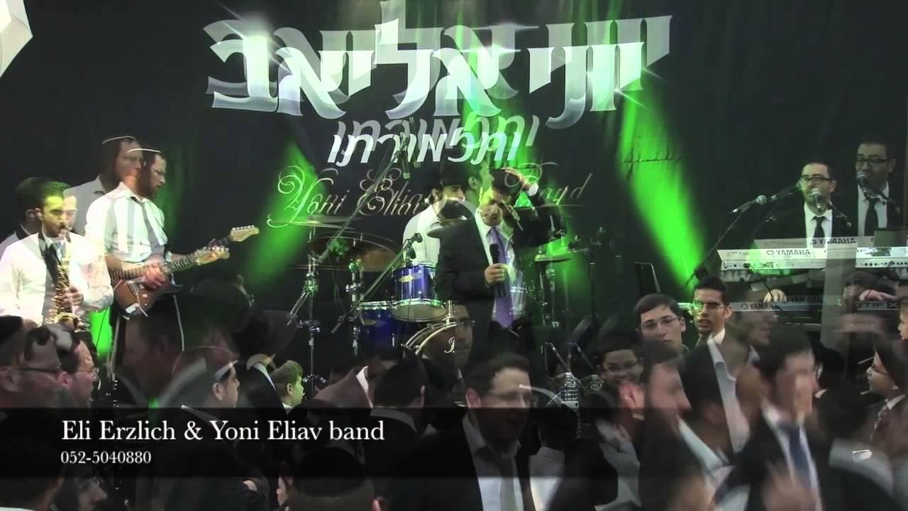 אלי הרצליך & יוני אליאב ותזמורתו |  Eli Hezlich & Yoni Eliav