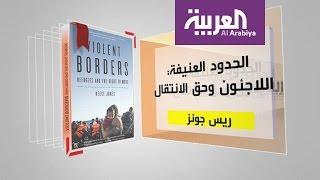 كل يوم كتاب: الحدود العنيفة .. اللاجئون وحق الانتقال