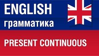 Present continuous. Past continuous. Английский язык для начинающих. Елена Шипилова.