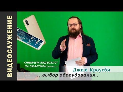 Как снимать видеблог на смартфон (часть.1)