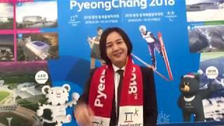 2018平昌冬季オリンピック 江原道観光広報大使に就任 https://www.faceb...
