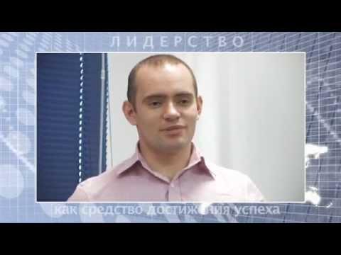 Вячеслав Московский. Лидерство.mp4