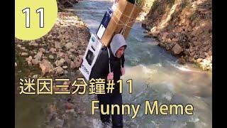 WTF迷因三分鐘 MeMe three minutes 11 #FunnyMeme #WTFMeme