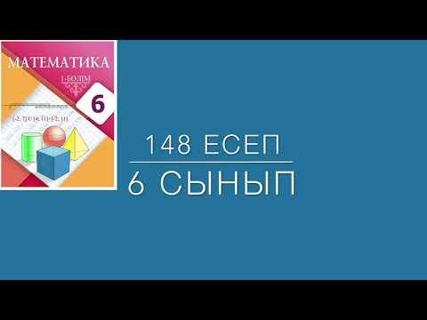 148 Есеп 6 Сынып