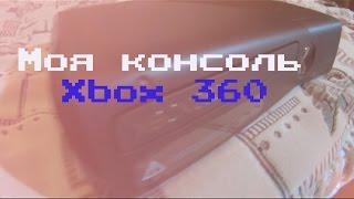 Моя Консоль-XBOX 360.(OldschoolGamer)