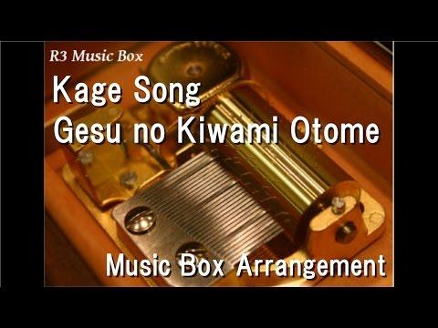 Kage Song/Gesu no Kiwami Otome [Music Box]