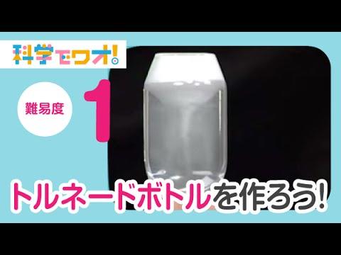 自由研究】トルネードボトル ...