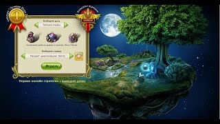 Игра My Lands /Координация клана для нападений на рутны/