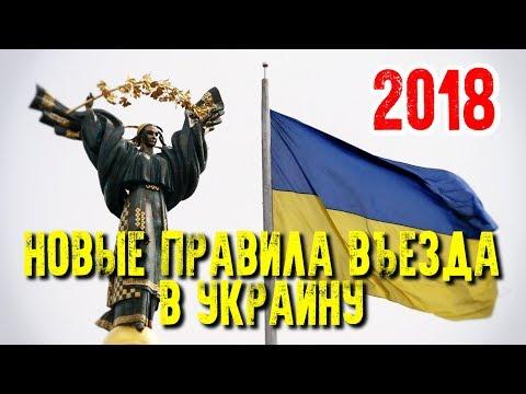 НОВЫЕ ПРАВИЛА ВЪЕЗДА РОССИЯН В УКРАИНУ 2018