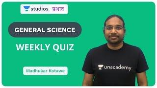 L15: Weekly Quiz on Physics I General Science [UPSC CSE/IAS 2020/2021 Hindi] Madhukar Kotawe