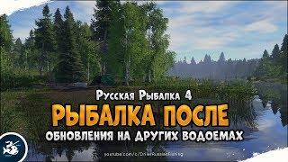 Рыбалка после обновления на других водоемах. Русская Рыбалка 4