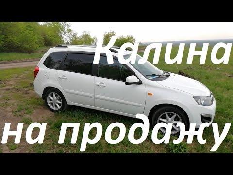 Продаю Калину