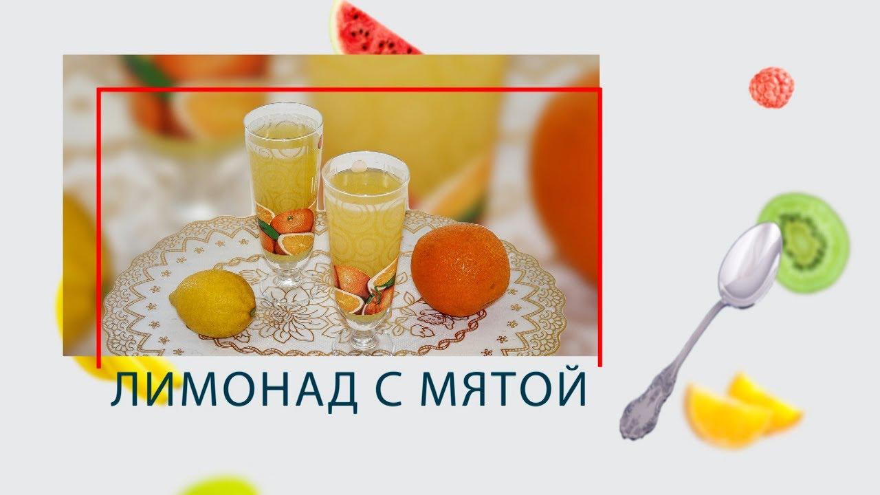 Лимонад с мятой в ARC–QDL-514D