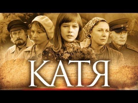Катя. НТВ Сериал.
