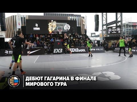 Дебют Гагарина в финале Мирового тура