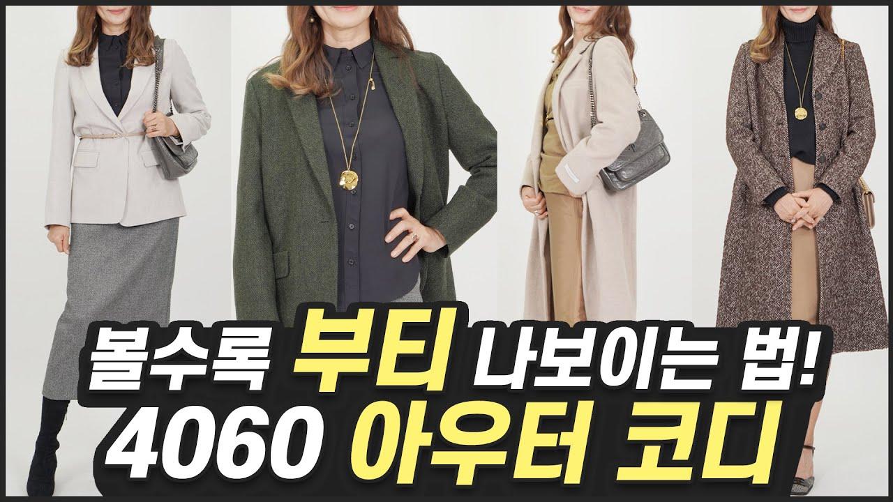 옷 잘 입는 중년의 자켓,롱코트 코디✨이너 매치로 부티나게! 지완Gwan's pick