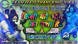 किसी को भांग का नशा है Kisi Ko Bhang Ka Nasha hai Dj Remix Mukesh Bhatewar & Dj Vikas Indore king 🤴