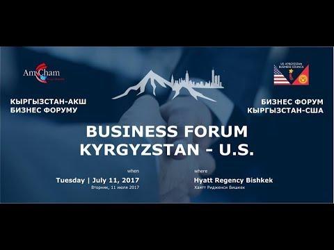 "Live Video Business Forum ""Kyrgyzstan-U.S."" (11.07.2017)"