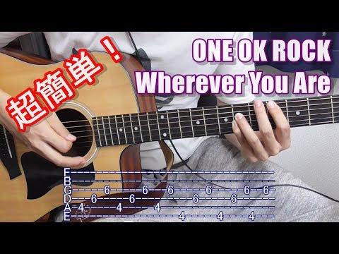 (簡単アレンジ)ONE OK ROCK  Wherever You Are(Guitar Tutorial)