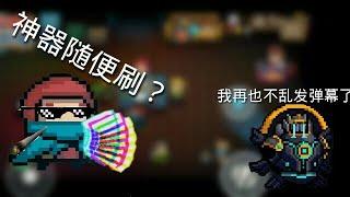"""【元氣骑士•Soul Knight】大厅中的隐藏彩蛋/吊打祖蓝的""""神器""""?"""