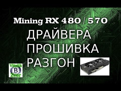 МАЙНИНГ#ДРАЙВЕРА#ПРОШИВКА#РАЗГОН#RX 480-570