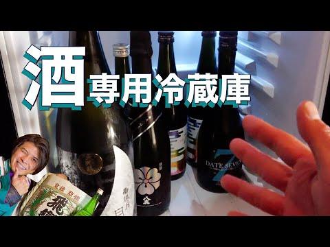 コスパ最強!日本酒保存管理に最適なコンパクト冷蔵庫を紹介します!