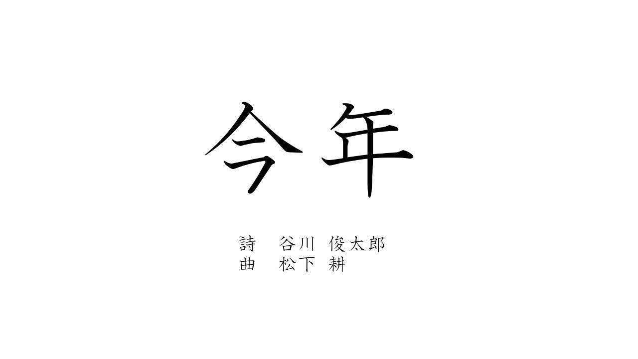 今年(詩:谷川俊太郎/曲:松下耕) / 今年を歌おうプロジェクト ...