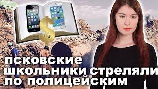 Псковские школьники стреляли по полицейским
