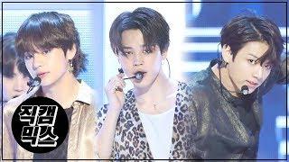 [FANCAM MIX] 방탄소년단(BTS) FAKE LOVE 직캠믹스 @ShowMusicCore