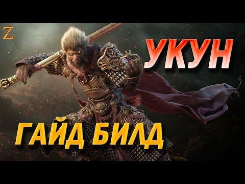видео: paragon - УКУН БИЛД ГАЙД! ТАКТИКА И СТРАТЕГИЯ!