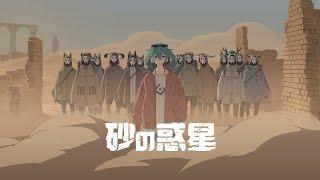 ハチ MV「砂の惑星 feat.初音ミク」HACHI / DUNE ft.Miku Hatsune 初音ミク 動画 7